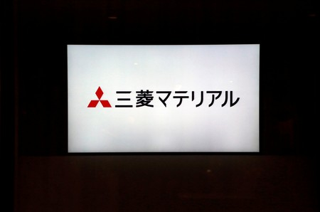 A monitor showing the logo of Mitsubishi Materials Corp is seen in Tokyo